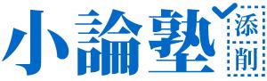 【公式】小論塾-小論文・志望理由書の添削指導専門の塾